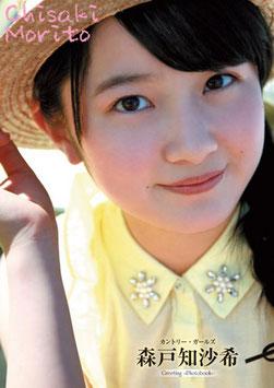 Photonbooks von Chisaki Morito