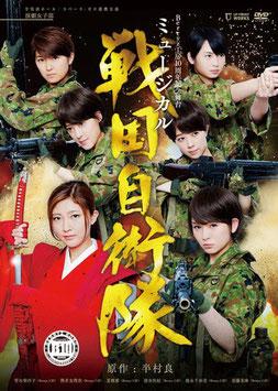 Sengoku Jieitai (Musical)