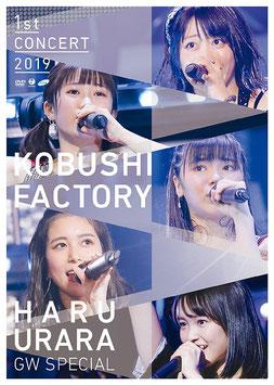 Kobushi Factory First Concert 2019 Haru Urara ~GW Special~