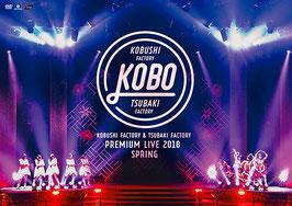 """Kobushi Factory & Tsubaki Factory Premium Live 2018 Haru """"KOBO"""""""