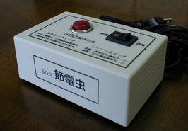 節電虫 KS-96A (省エネ大賞・省エネルギーセンター会長賞受賞)   SOD KS-96A