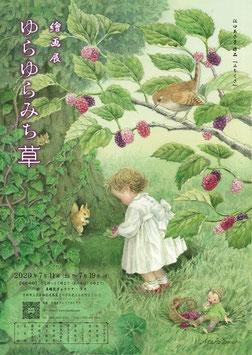 繪画展「ゆらゆらみち草」 A2ポスター(PP貼)
