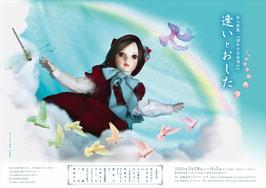 逢いとおした お人形展 『憧れの自由飛行』 A2ポスター(PP貼)