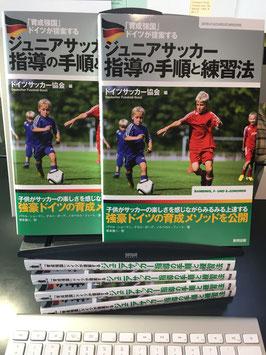 ジュニアサッカー指導の手順と練習法