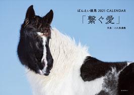 ばんえい競馬2021カレンダー「繋ぐ愛」