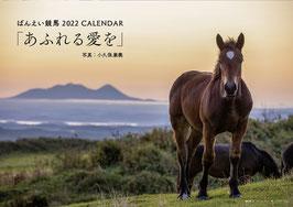 ばんえい競馬2022カレンダー「あふれる愛を」