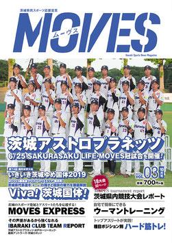 茨城スポーツニュース MOVES VOL.3(2019年10月号)
