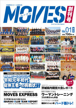 茨城スポーツニュース MOVES VOL.1(2019年4月号)