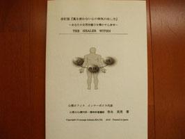 改訂版「薬を使わない心の病気の治し方」