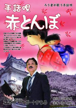 DVD/赤とんぼ