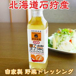 野菜香房 自家製ドレッシング
