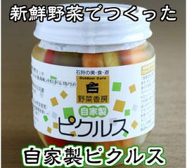 野菜香房自家製 ピクルス