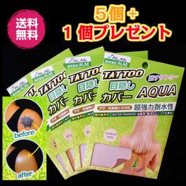 TattooカバーAQUA  5個+1個プレゼント