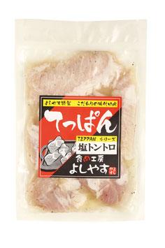 特製よしやす塩トントロ