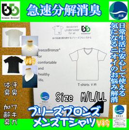 商品名 メンズTシャツ Ⅴ衿