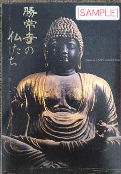 図録 「勝常寺の仏たち」
