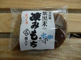 凍み餅(紫黒米入り)