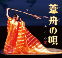 CD『葦舟の唄』