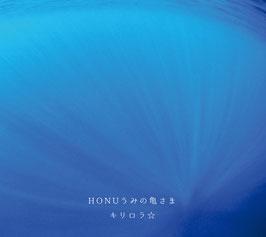 CD 『HONUうみの亀さま』