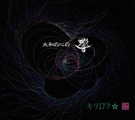 CD  『大和の心の響』