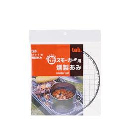 ta-007    缶スモーカ―用 替え網