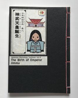 日本神話往来 巻八「神武天皇誕生」