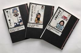 日本神話往来セット 巻六〜巻八