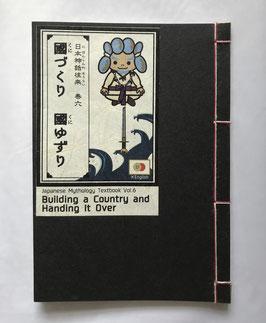 日本神話往来 巻六「國づくり國ゆずり」