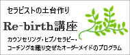 一般の方向けRe-birth講座