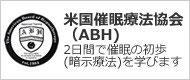 ■米国催眠療法協会(ABH)認定コース