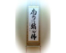 Japanse rolschildering kalligrafie
