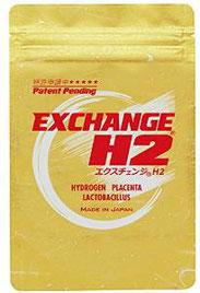 商品名エクスチェンジH2