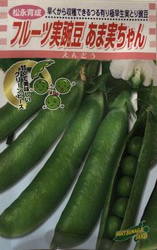 フルーツ実豌豆 あま実ちゃん【えんどうまめ】