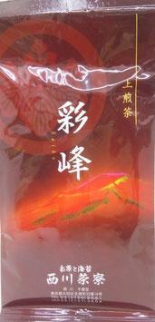 商品名 彩 峰 (さいほう)