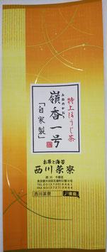 商品名 特上ほうじ茶「嶺香一号」 (とくじょうほうじちゃ みねのかおりいちごう)