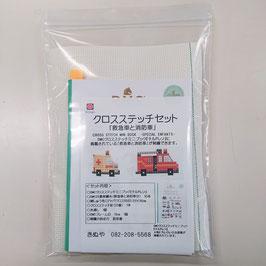 kinuyaクロスステッチセット『救急車と消防車』