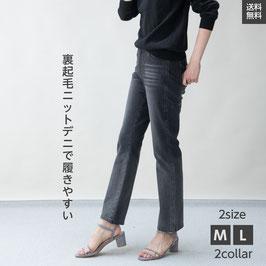 裏起毛ニットデニムグラデーション加工パンツ(2006001)