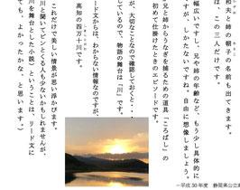 30年度 静岡県入試過去問「国語」解説マニュアル