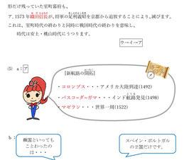 30年度 静岡県入試過去問「社会」解説マニュアル