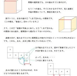 令和2年度 静岡県第3学年第1回 学力調査テスト過去問『数学』解説マニュアル