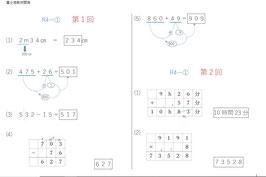 計算R4-①