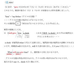 令和元年度 静岡県第3学年第1回 学力調査テスト過去問『英語』解説マニュアル