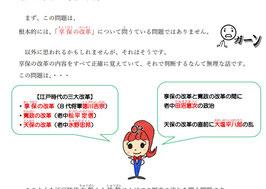 令和元年度 静岡県第3学年第2回 学力調査テスト過去問『社会』解説マニュアル