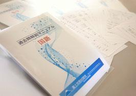静岡県公立高校入試 過去問解説マニュアル「5教科」×2年分+「数学・理科」解説動画 2教科×2年分 セット (30年度・29年度)
