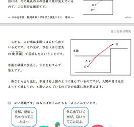 令和元年度 静岡県第1学年 学力調査テスト過去問『理科』解説マニュアル