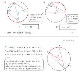 単元別強化教材「これから」図形⑥・中学3年2学期レベル(円周角の定理までの図形総合問題)
