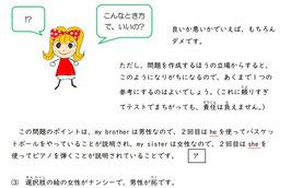 令和元年度 静岡県第1学年 学力調査テスト過去問『英語』解説マニュアル