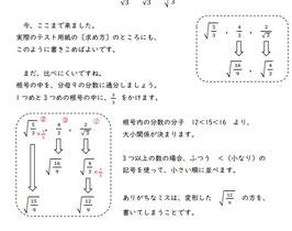 令和2年度 静岡県第3学年第2回 学力調査テスト過去問『数学』解説マニュアル