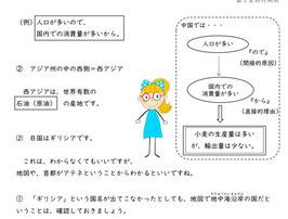 令和元年度 静岡県第2学年 学力調査テスト過去問『社会』解説マニュアル