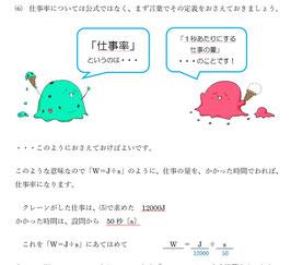 令和元年度 静岡県第3学年第2回 学力調査テスト過去問『理科』解説マニュアル